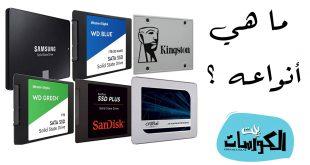 الفرق بين أنواع SSD
