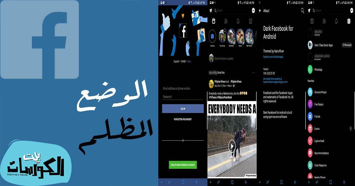 الوضع الليلي في فيسبوك
