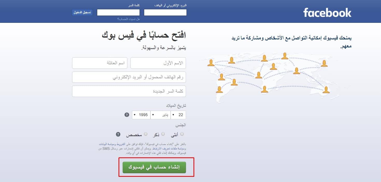 فيسبوك تسجيل الدخول او الاشتراك