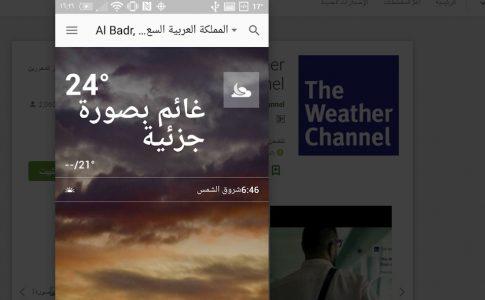 برنامج الطقس سامسونج