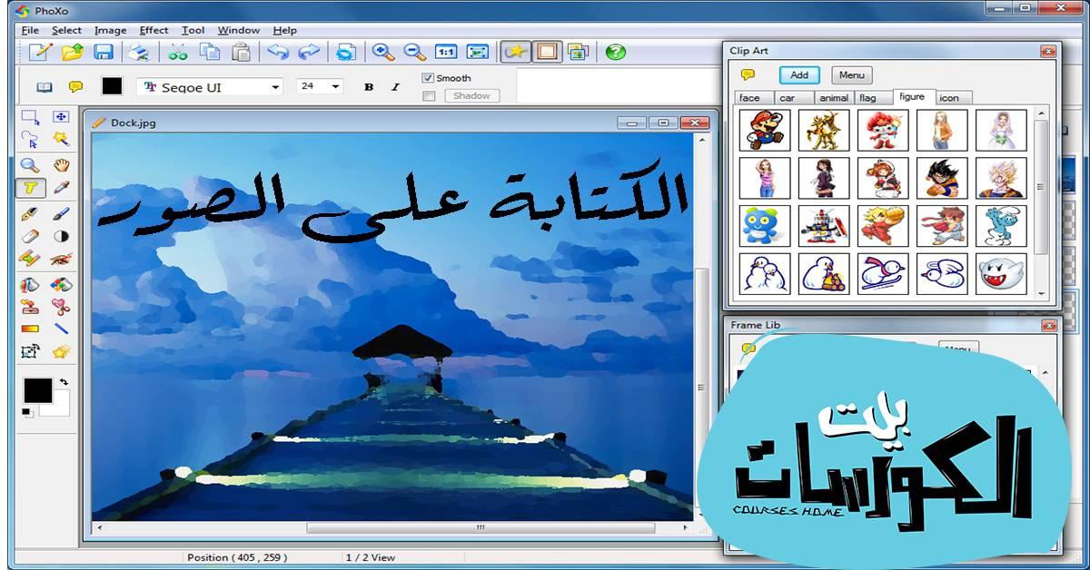 برنامج الكتابة على الصور والفيديو