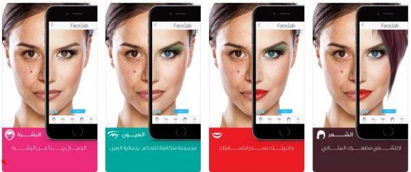 برنامج تعديل الوجه للايفون