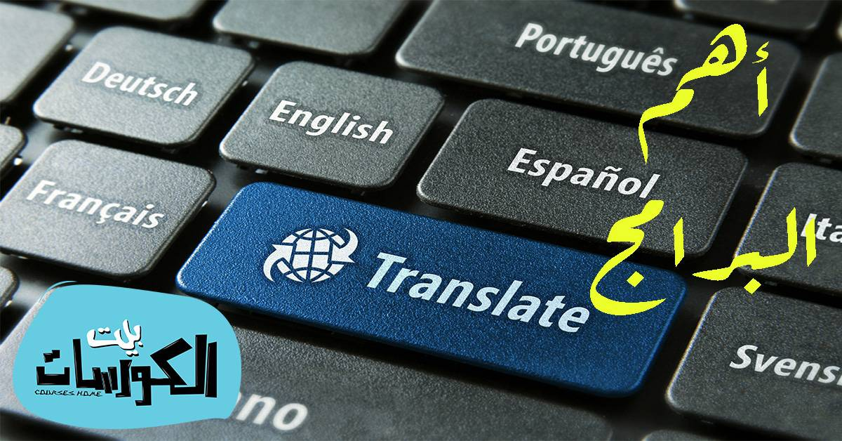 تحميل برامج ترجمة