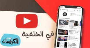 تشغيل اليوتيوب في الخلفية 2020