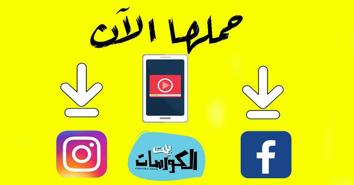 تنزيل فيديوهات فيسبوك وانستقرام