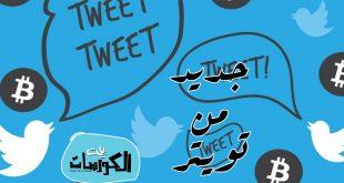 تويتر يسمح بإرسال البيتكوين
