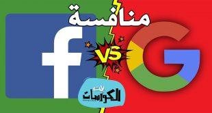 جوجل تتفوق على فيس بوك