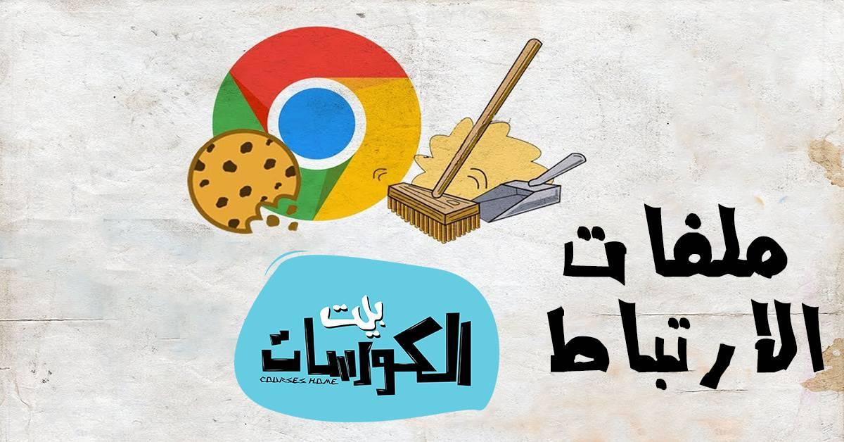 جوجل تقضي على ملفات الارتباط تدريجياً