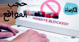 حظر المواقع من نتائج جوجل
