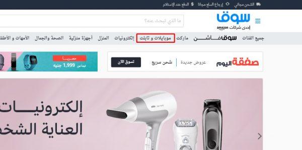 طريقة الشراء من سوق مصر
