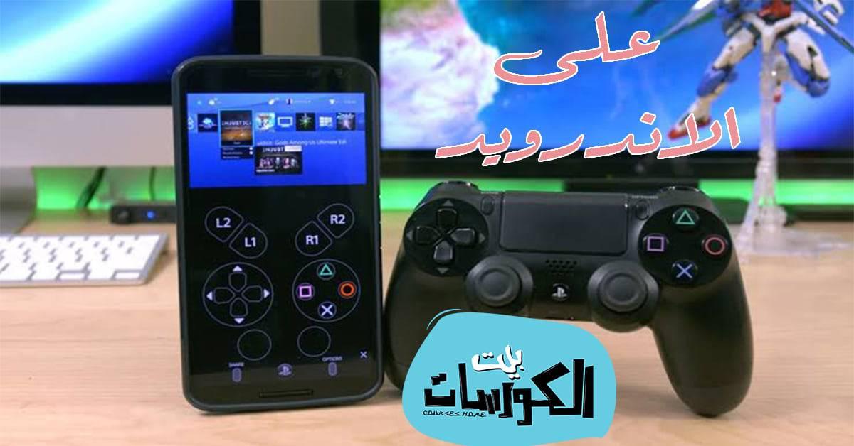 طريقة تشغيل العاب PS4 على الاندرويد