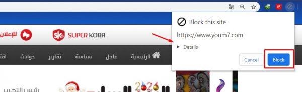 طريقة حظر موقع من المتصفح فايرفوكس