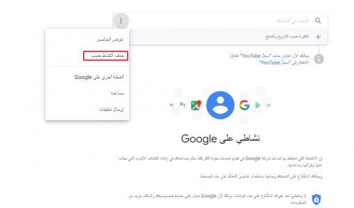 طريقة مسح سجل البحث في جوجل