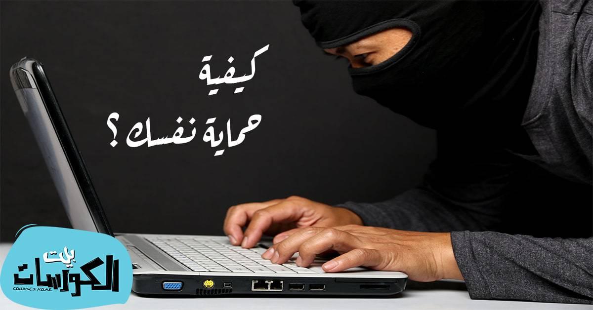 طُرق الوقاية من الاحتيال الإلكتروني