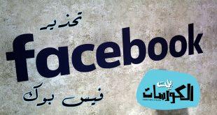 فيس بوك يحذر مستخدميه من التطبيقات الغير آمنة