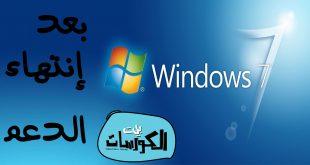 كيفية استخدام ويندوز 7