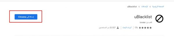 كيف تحظر موقع من المتصفح جوجل كروم