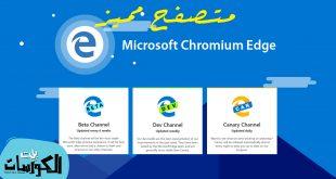 متصفح مايكروسوفت ايدج كروميوم