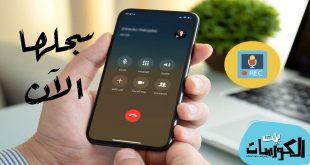 مسجل مكالمات مجاني 2020