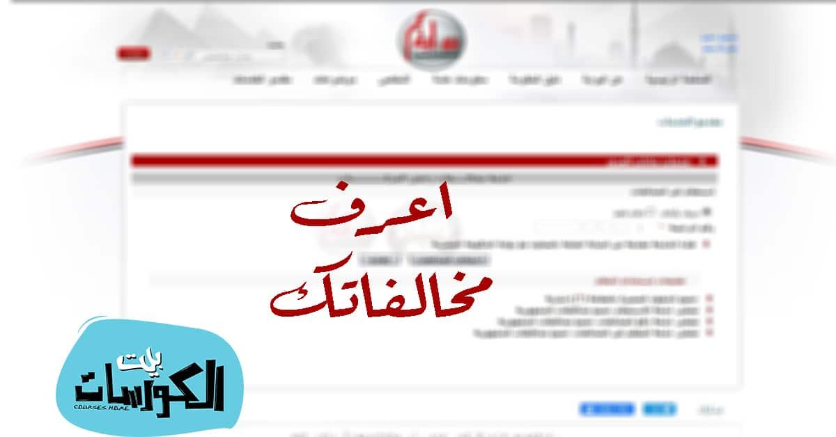 موقع معرفة مخالفات المرور التابع لوزارة الداخلية المصرية