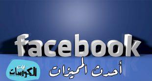 مميزات فيس بوك 2020