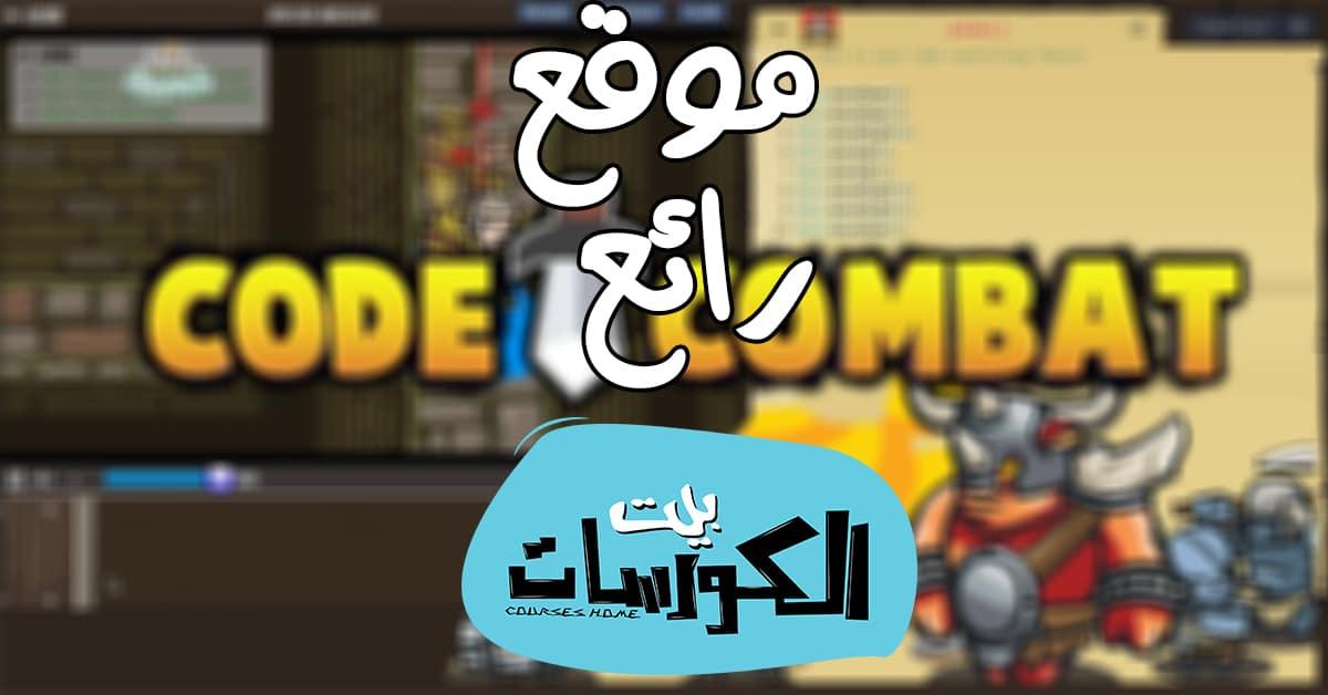 موقع codecombat