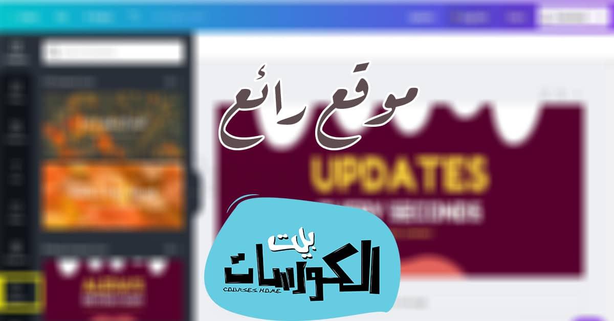 موقع cover bash