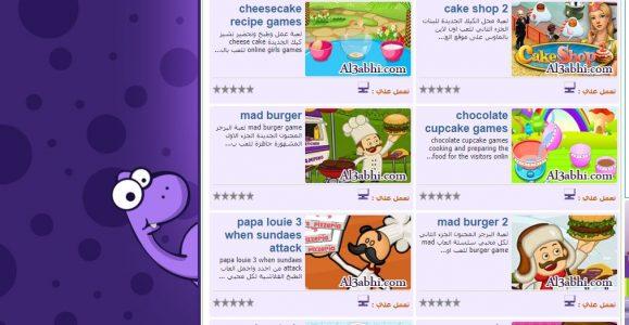 ألعاب بنات طبخ