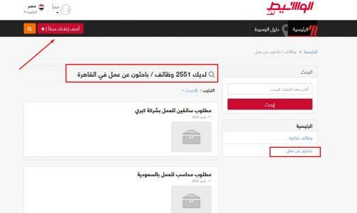 ابحث عن عمل في السعودية