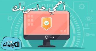 افضل برامج مكافحة الفيروسات للكمبيوتر 2020