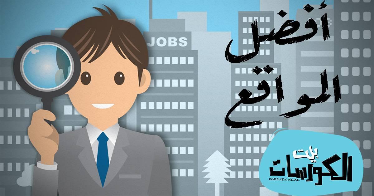 البحث عن العمل