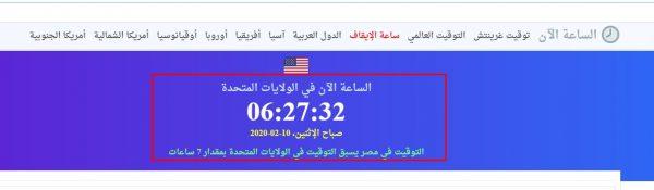 الساعة الآن في أمريكا