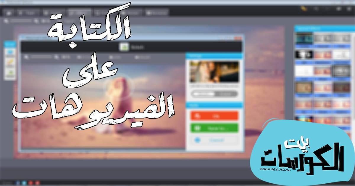 برنامج الكتابة على الفيديو