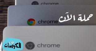 تحميل برنامج جوجل كروم 2020