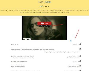 تحميل برنامج مترجم أغاني أجنبية