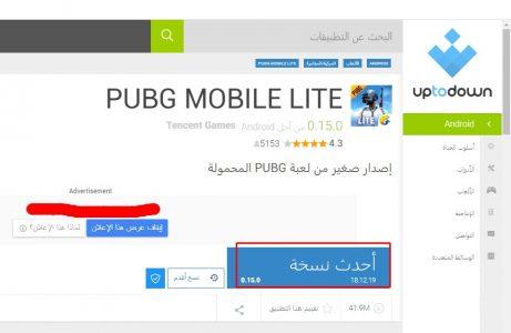 تحميل تطبيق pubg mobile lite