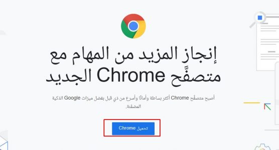 تحميل جوجل كروم 2020 للكمبيوتر كامل مجانا