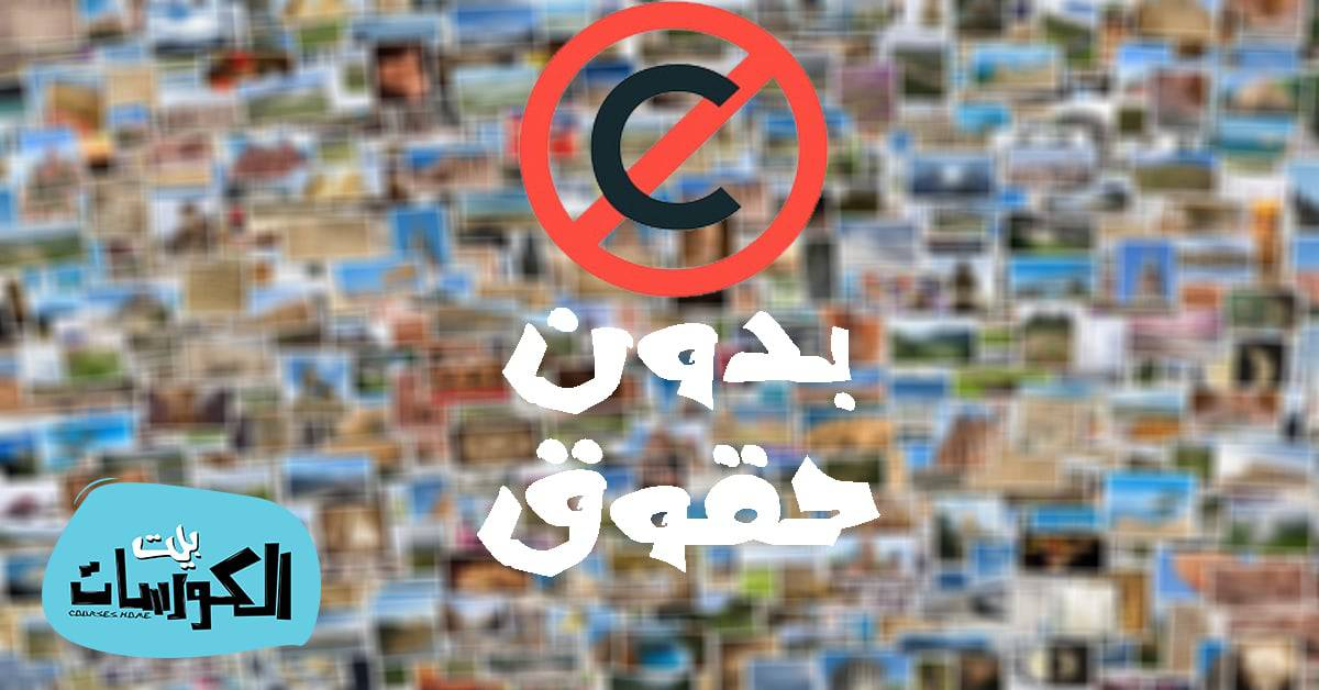 تحميل صور بدون حقوق ملكية