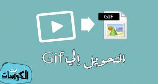تحويل فيديوهات اليوتيوب إلي صور GIF