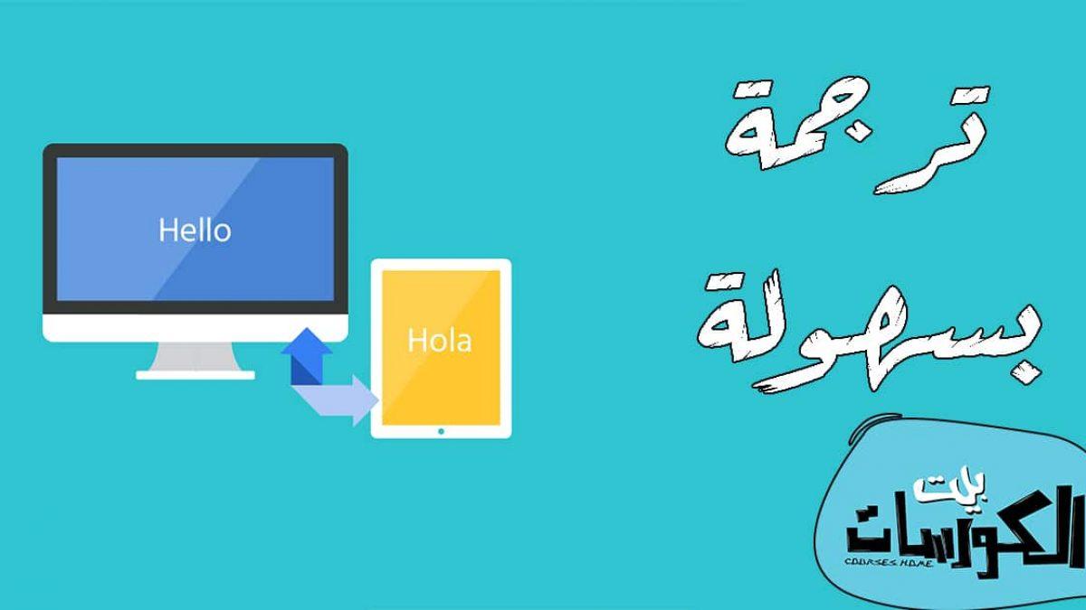 ترجمة الجمل من العربي للانجليزي مجانا اون لاين