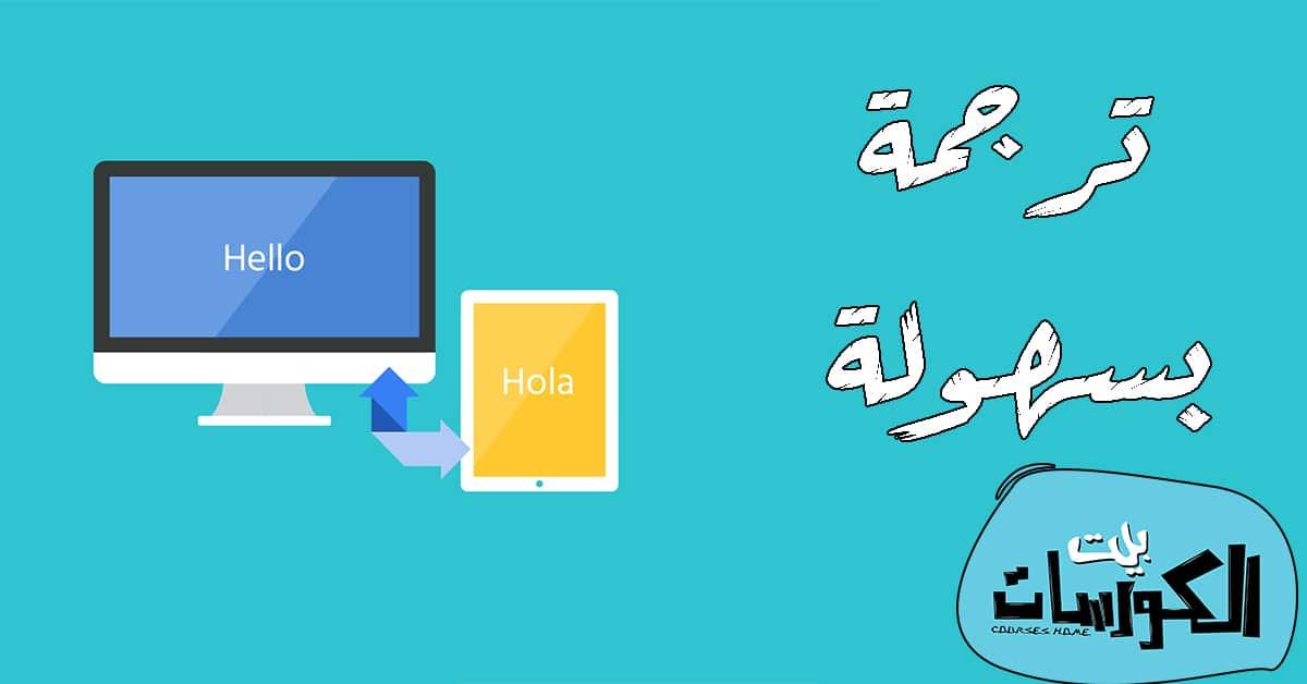 ترجمة الجمل من العربي للانجليزي