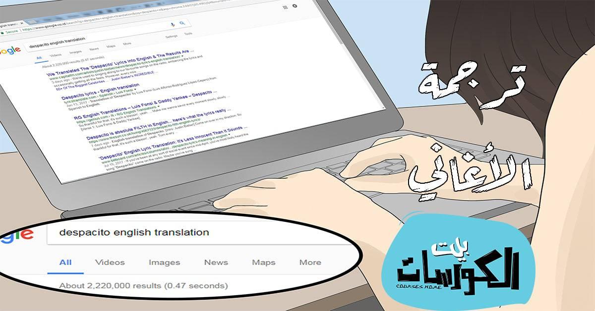 ترجمة كلمات الأغاني الأجنبية