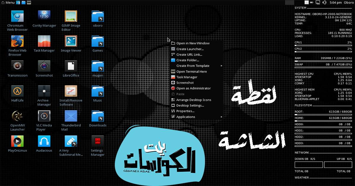 تصوير شاشة الكمبيوتر في لينكس