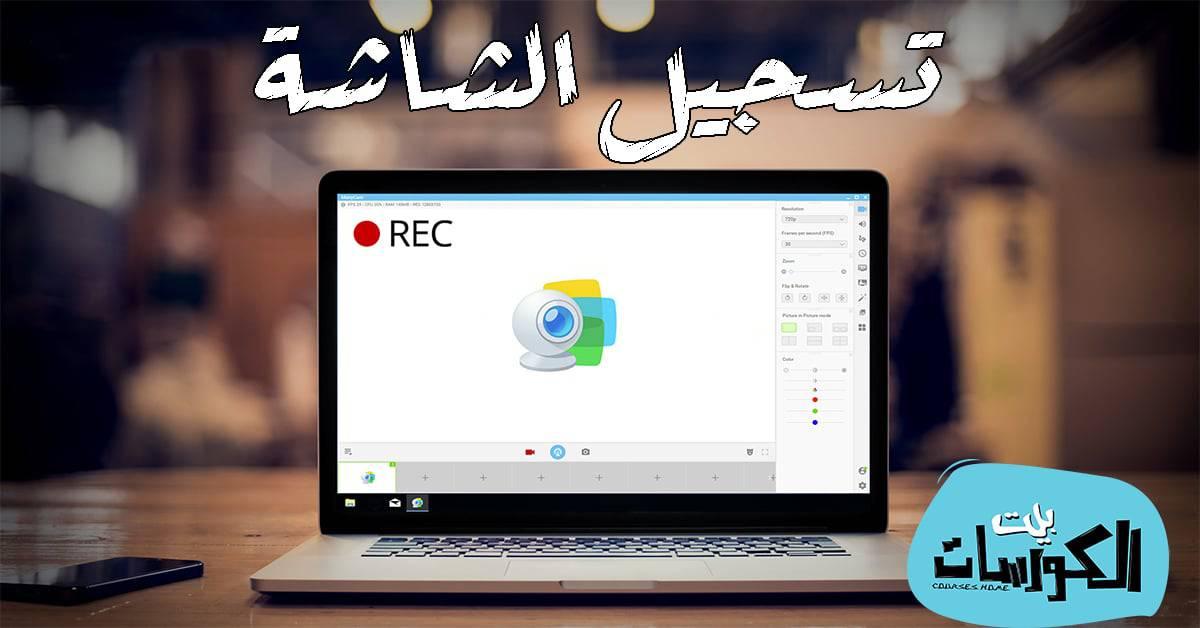 تطبيق لتصوير الشاشة فيديو