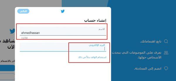 تويتر العربي الجديد