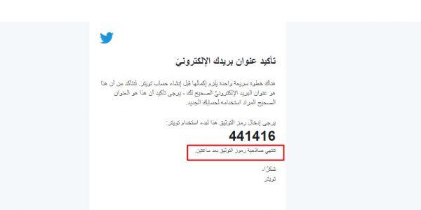 تويتر باللغة العربية