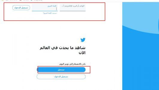 تويتر تسجيل عربي