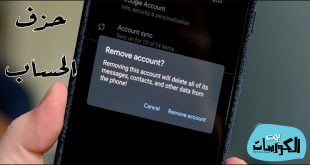 حذف حساب جوجل من الهاتف