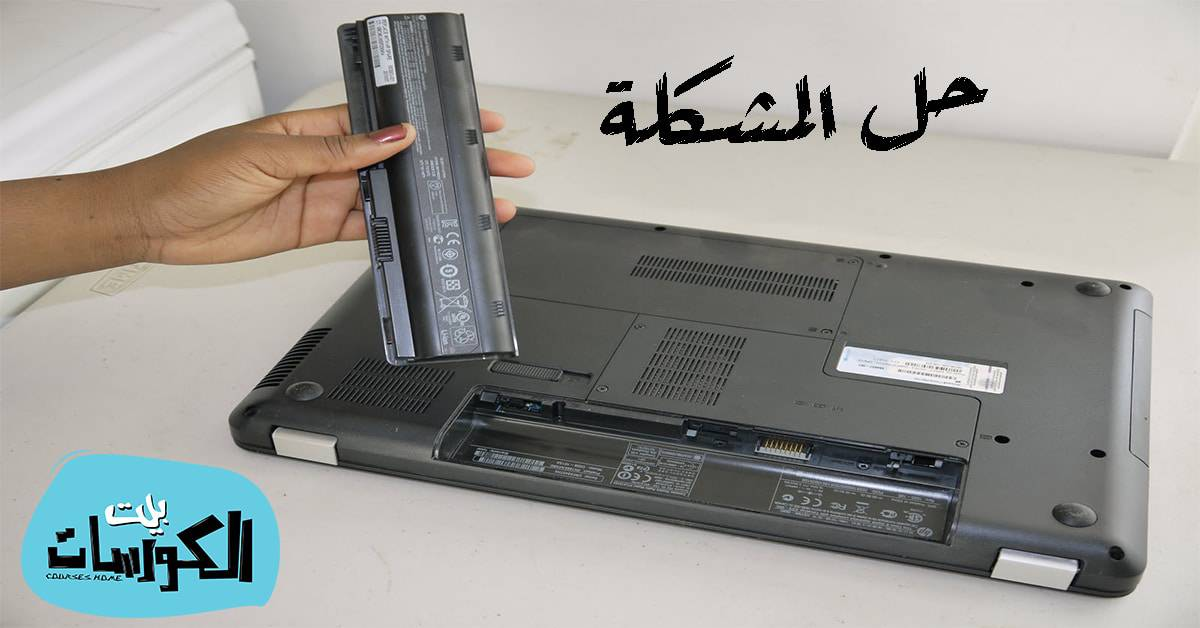 حل مشكلة No battery is detected