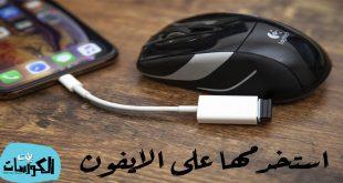 كيفية استخدام الفأرة على الايفون